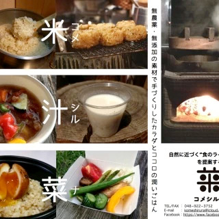 汁菜(こめしるな)